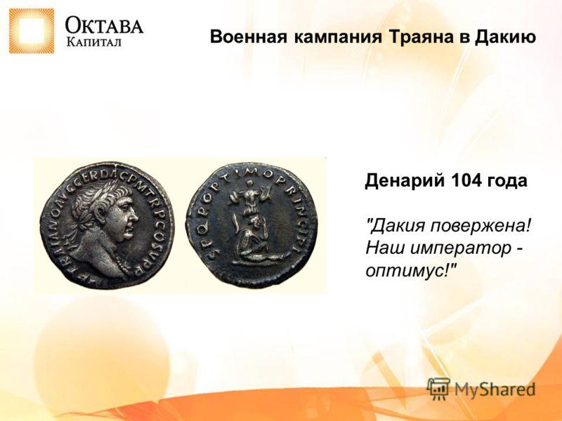 Денарий 104 года Дакия повержена! Наш император - оптимус! Военная кампания Траяна в Дакию