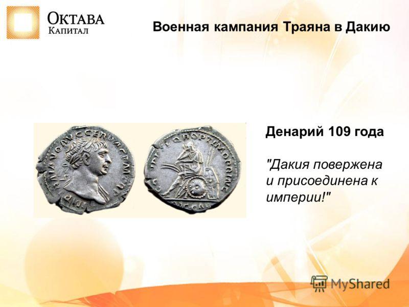 Денарий 109 года Дакия повержена и присоединена к империи! Военная кампания Траяна в Дакию