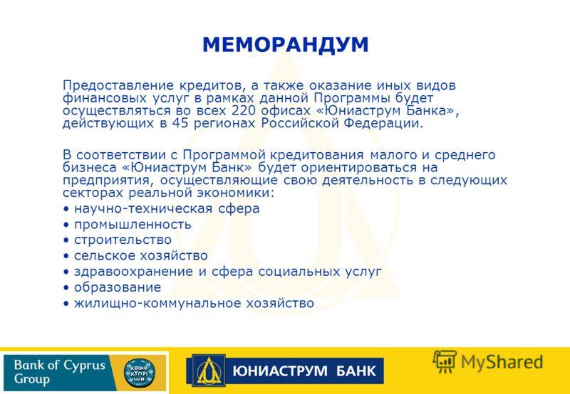 Предоставление кредитов, а также оказание иных видов финансовых услуг в рамках данной Программы будет осуществляться во всех 220 офисах «Юниаструм Банка», действующих в 45 регионах Российской Федерации. В соответствии с Программой кредитования малого