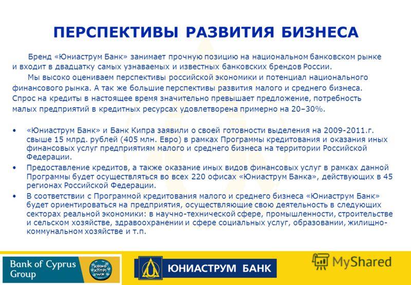 Бренд «Юниаструм Банк» занимает прочную позицию на национальном банковском рынке и входит в двадцатку самых узнаваемых и известных банковских брендов России. Мы высоко оцениваем перспективы российской экономики и потенциал национального финансового р