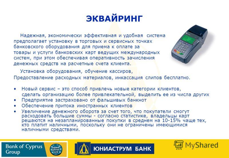 Надежная, экономически эффективная и удобная система предполагает установку в торговых и сервисных точках банковского оборудования для приема к оплате за товары и услуги банковских карт ведущих международных систем, при этом обеспечивая оперативность