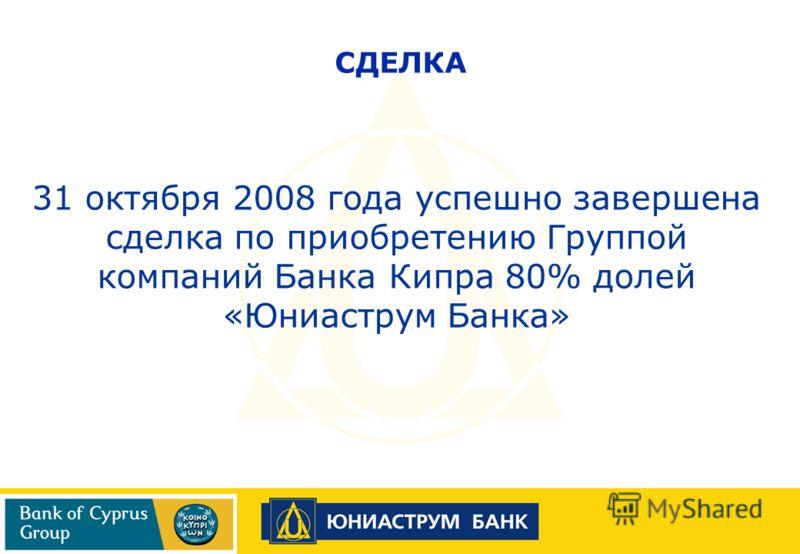 31 октября 2008 года успешно завершена сделка по приобретению Группой компаний Банка Кипра 80% долей «Юниаструм Банка» СДЕЛКА