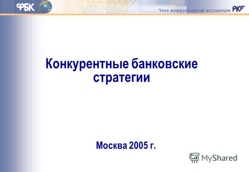 Конкурентные банковские стратегии Москва 2005 г.