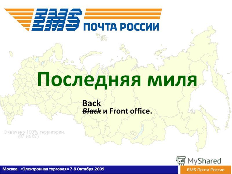 Москва. «Электронная торговля» 7-8 Октября.2009 Последняя миля Black и Front office. Back