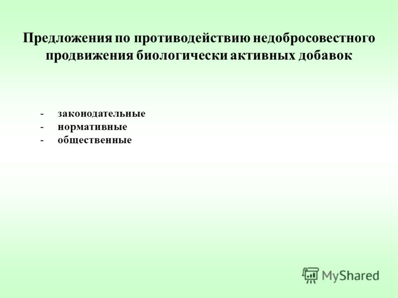 Предложения по противодействию недобросовестного продвижения биологически активных добавок - законодательные - нормативные - общественные