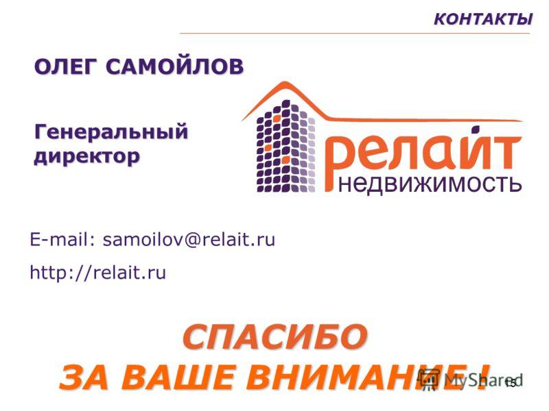 15КОНТАКТЫСПАСИБО ЗА ВАШЕ ВНИМАНИЕ ! ОЛЕГ САМОЙЛОВ Генеральныйдиректор Е-mail: samoilov@relait.ru http://relait.ru