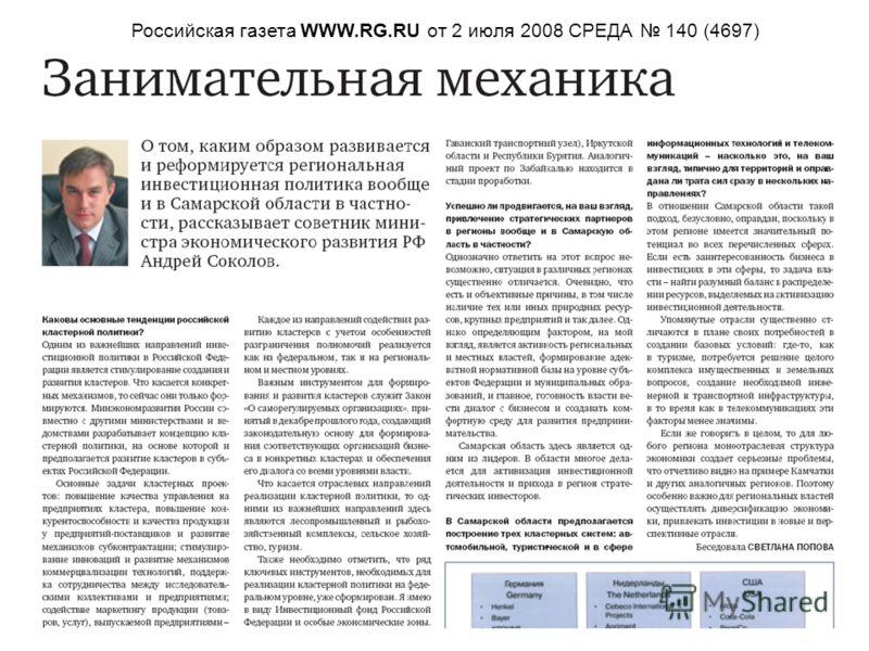 Российская газета WWW.RG.RU от 2 июля 2008 СРЕДА 140 (4697)