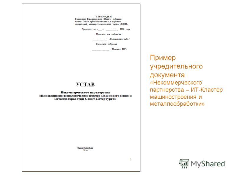 Пример учредительного документа «Некоммерческого партнерства – ИТ-Кластер машиностроения и металлообработки»