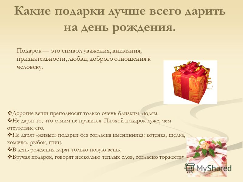 Почему муж не дарит подарки и не покупает цветы Ч.2 Плохие