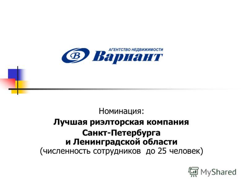 Номинация: Лучшая риэлторская компания Санкт-Петербурга и Ленинградской области (численность сотрудников до 25 человек)
