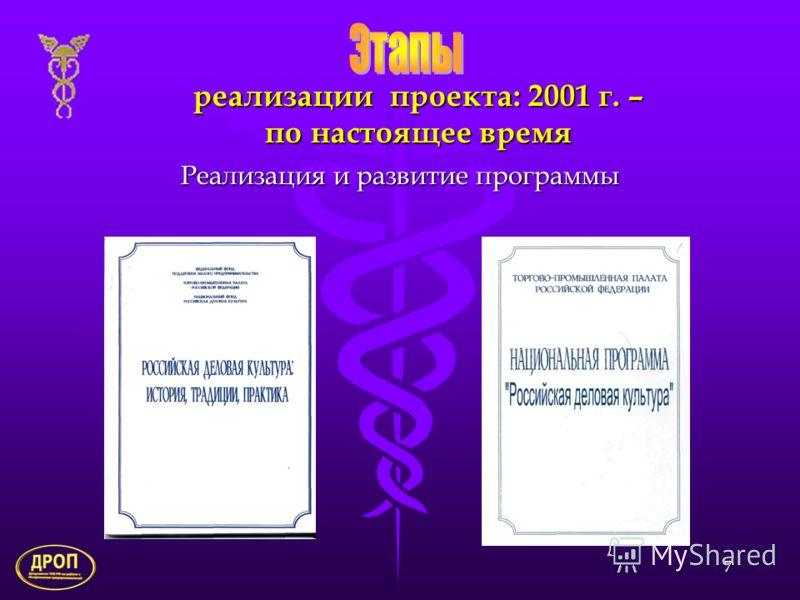 7 реализации проекта: 2001 г. – по настоящее время Реализация и развитие программы