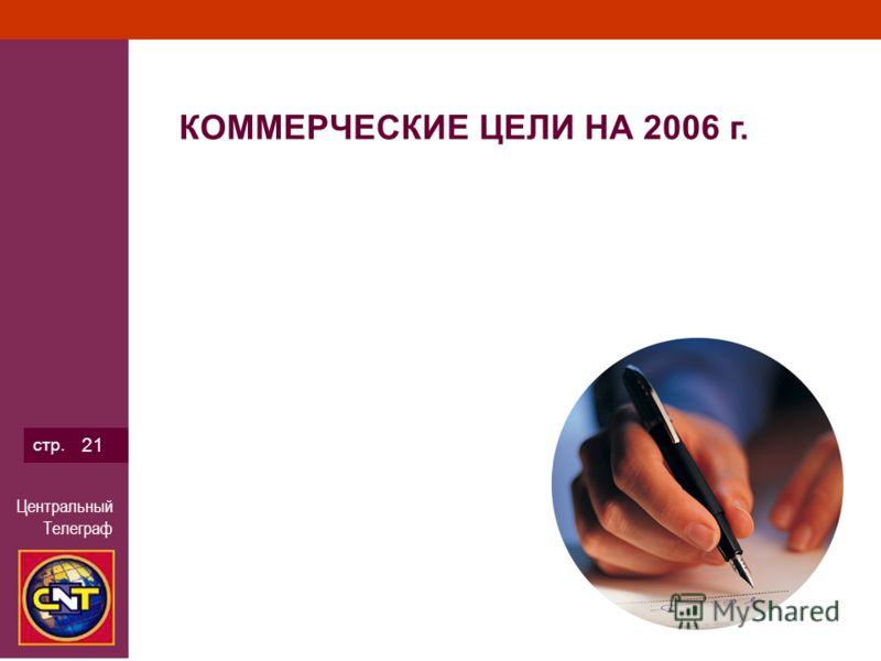 Центральный Телеграф стр. 21 КОММЕРЧЕСКИЕ ЦЕЛИ НА 2006 г.