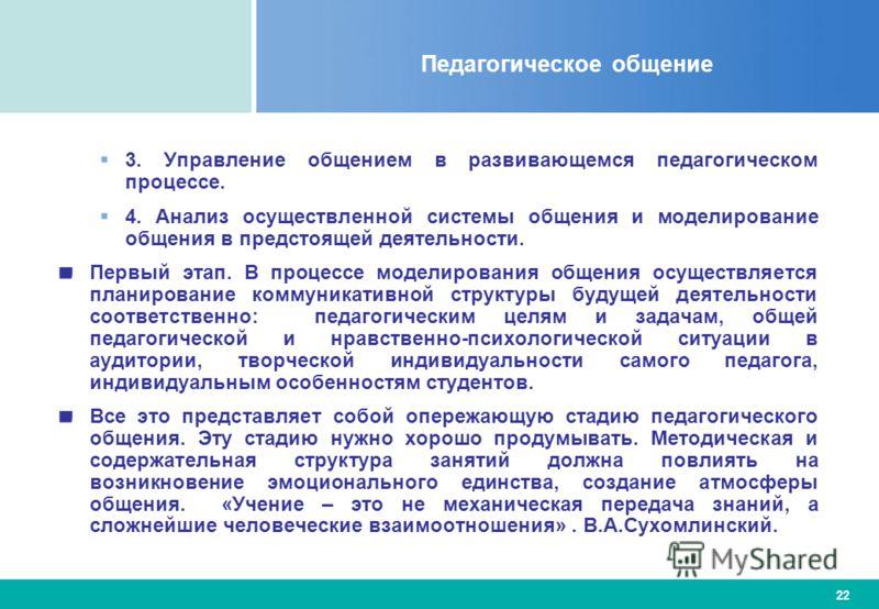 22 Педагогическое общение 3. Управление общением в развивающемся педагогическом процессе. 4. Анализ осуществленной системы общения и моделирование общения в предстоящей деятельности. Первый этап. В процессе моделирования общения осуществляется планир