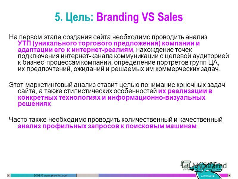 5. Цель: Branding VS Sales На первом этапе создания сайта необходимо проводить анализ УТП (уникального торгового предложения) компании и адаптации его к интернет-реалиям, нахождение точек подключения интернет-канала коммуникации с целевой аудиторией