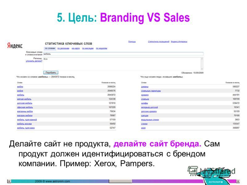 Делайте сайт не продукта, делайте сайт бренда. Сам продукт должен идентифицироваться с брендом компании. Пример: Xerox, Pampers. 5. Цель: Branding VS Sales