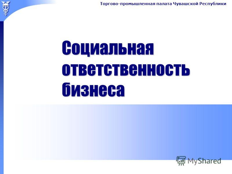 Торгово-промышленная палата Чувашской Республики Социальная ответственность бизнеса