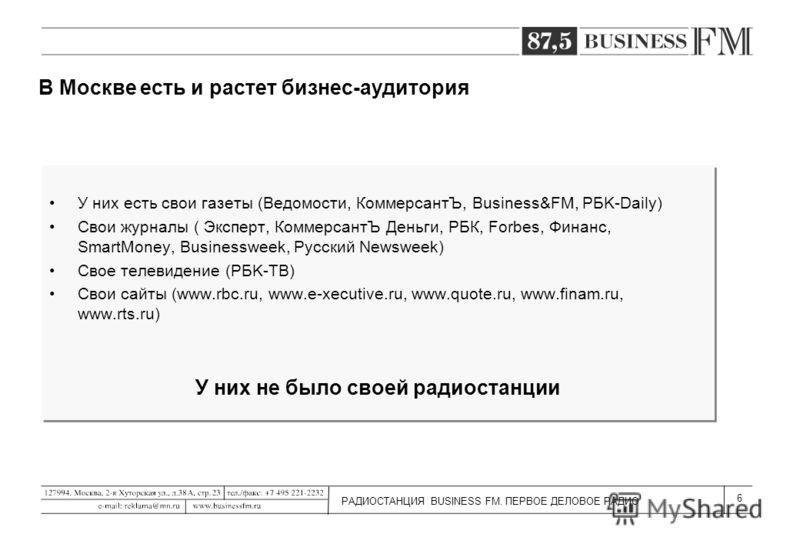 РАДИОСТАНЦИЯ BUSINESS FM. ПЕРВОЕ ДЕЛОВОЕ РАДИО 6 У них есть свои газеты (Ведомости, КоммерсантЪ, Business&FM, РБK-Daily) Свои журналы ( Эксперт, КоммерсантЪ Деньги, РБК, Forbes, Финанс, SmartMoney, Businessweek, Русский Newsweek) Свое телевидение (РБ