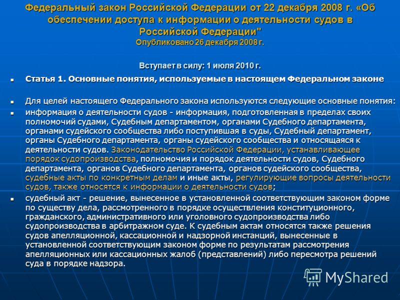 Федеральный закон Российской Федерации от 22 декабря 2008 г. «Об обеспечении доступа к информации о деятельности судов в Российской Федерации