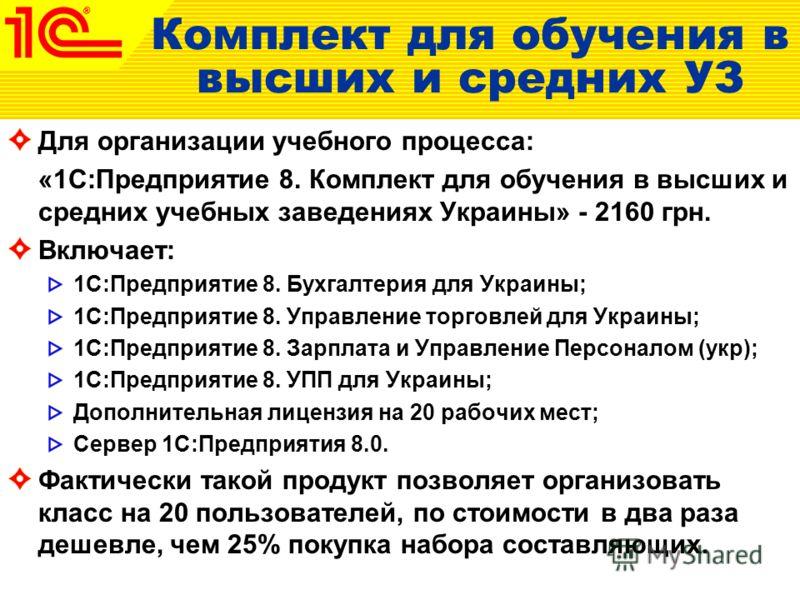 Комплект для обучения в высших и средних УЗ Для организации учебного процесса: «1С:Предприятие 8. Комплект для обучения в высших и средних учебных заведениях Украины» - 2160 грн. Включает: 1С:Предприятие 8. Бухгалтерия для Украины; 1С:Предприятие 8.