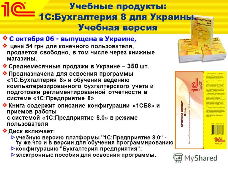 С октября 06 - выпущена в Украине, цена 54 грн для конечного пользователя, продается свободно, в том числе через книжные магазины. Среднемесячные продажи в Украине – 350 шт. Предназначена для освоения программы «1С:Бухгалтерия 8» и обучения ведению к