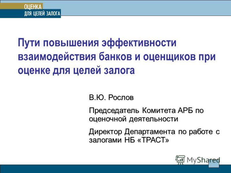 1 Пути повышения эффективности взаимодействия банков и оценщиков при оценке  для целей залога ... d5ffc9e35d9
