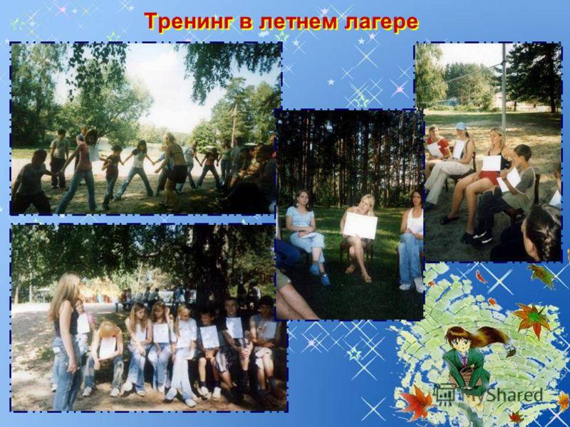 Тренинг в летнем лагере