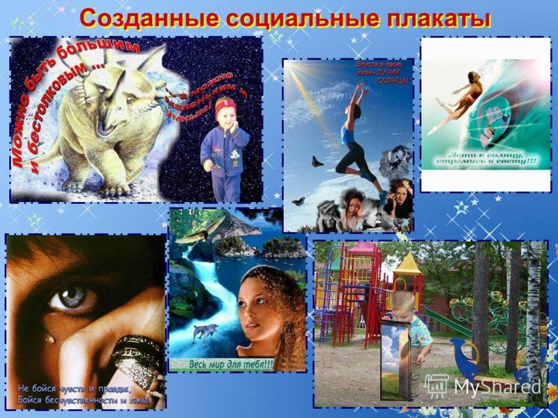 Созданные социальные плакаты