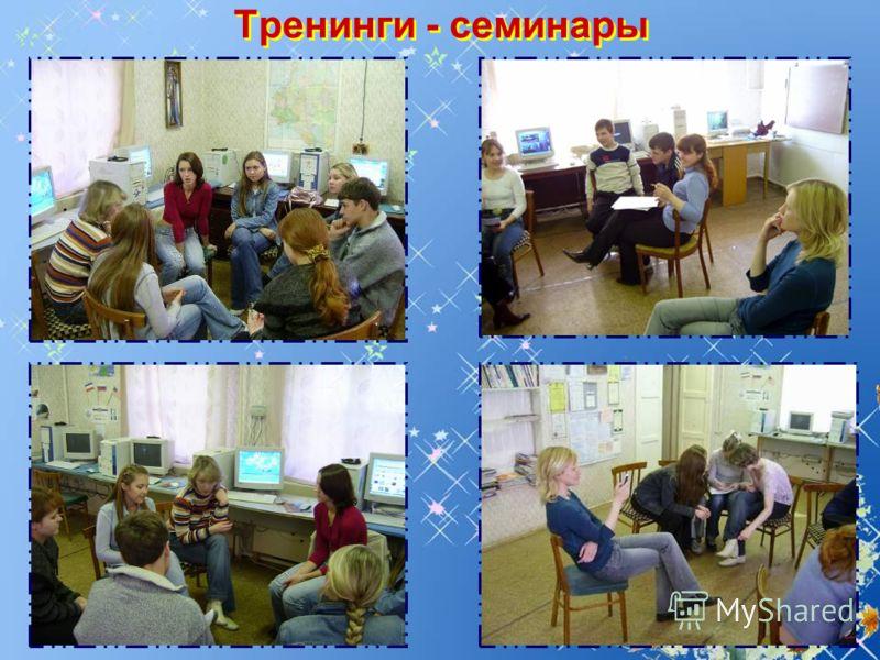 Тренинги - семинары