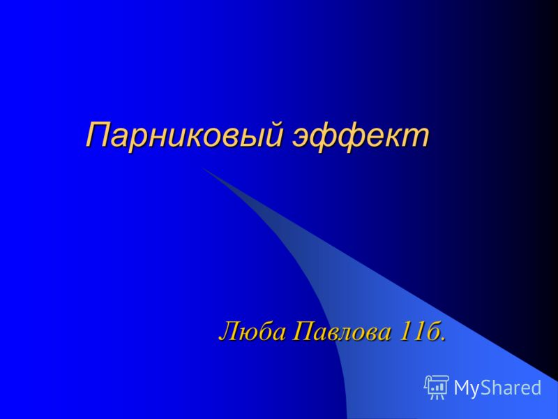 Парниковый эффект Люба Павлова 11б.