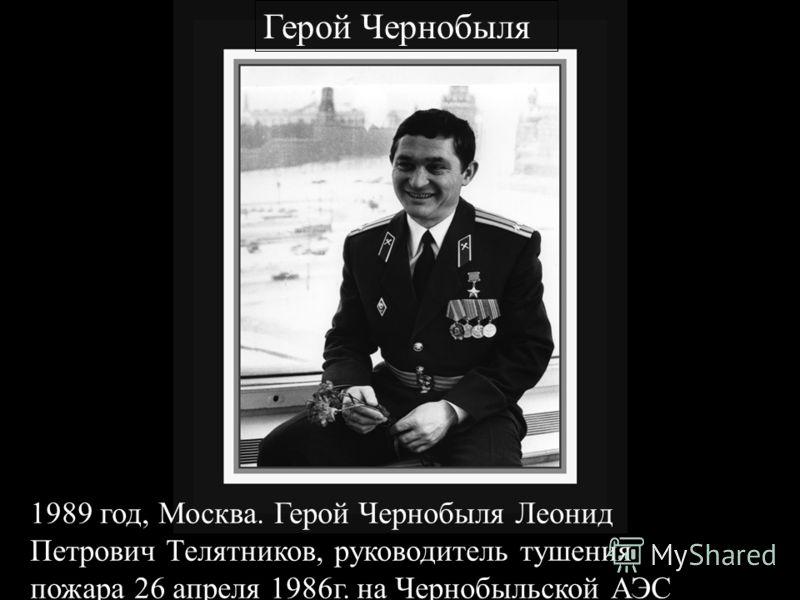 1989 год, Москва. Герой Чернобыля Леонид Петрович Телятников, руководитель тушения пожара 26 апреля 1986г. на Чернобыльской АЭС Герой Чернобыля