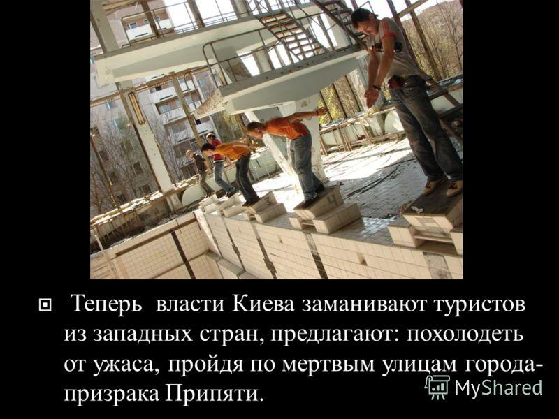 Теперь власти Киева заманивают туристов из западных стран, предлагают : похолодеть от ужаса, пройдя по мертвым улицам города - призрака Припяти.