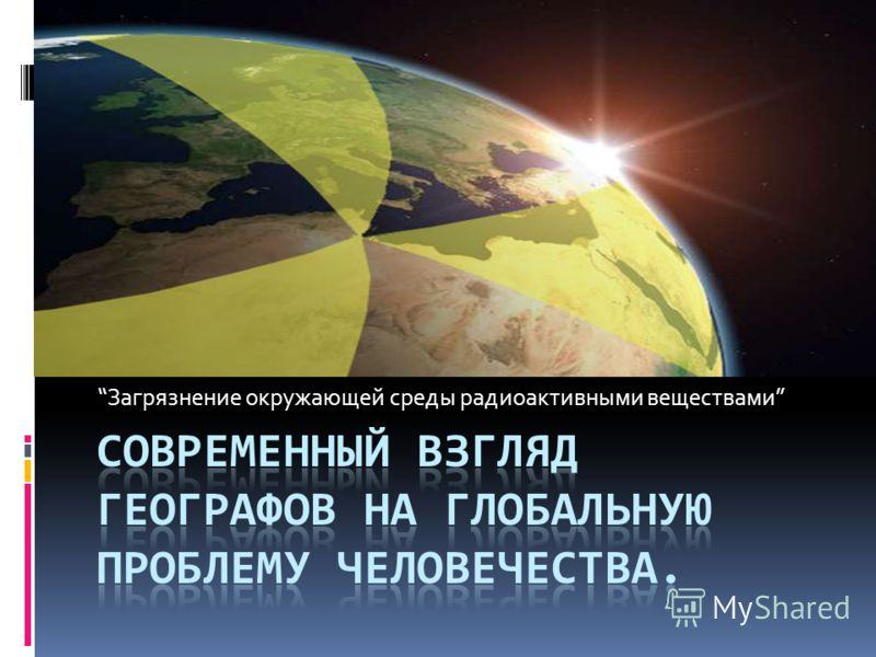 Загрязнение окружающей среды радиоактивными веществами
