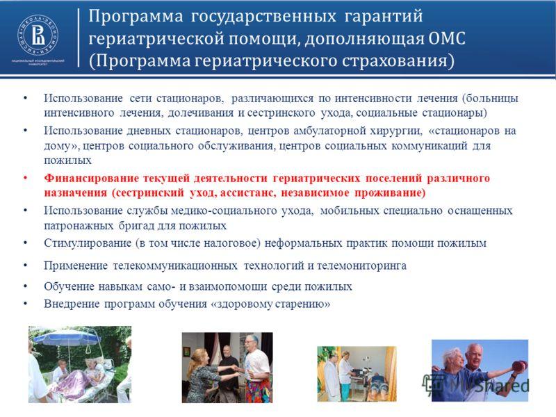 Программа государственных гарантий гериатрической помощи, дополняющая ОМС (Программа гериатрического страхования) Использование сети стационаров, различающихся по интенсивности лечения (больницы интенсивного лечения, долечивания и сестринского ухода,