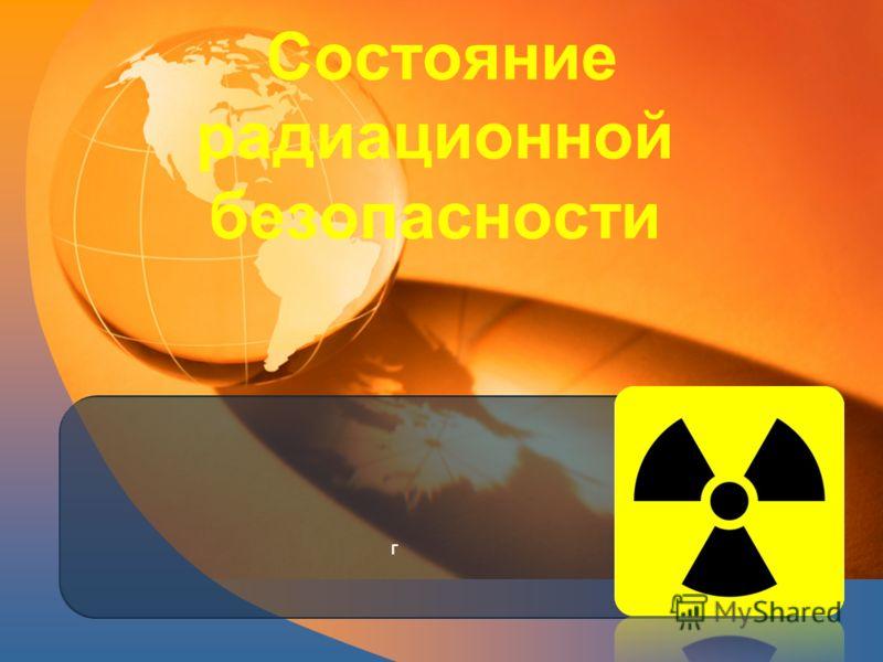 Состояние радиационной безопасности г