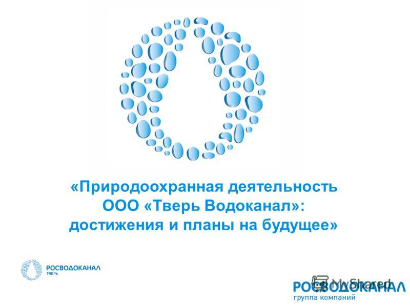 «Природоохранная деятельность ООО «Тверь Водоканал»: достижения и планы на будущее»