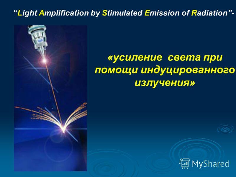 «усиление света при помощи индуцированного излучения» Light Amplification by Stimulated Emission of Radiation-