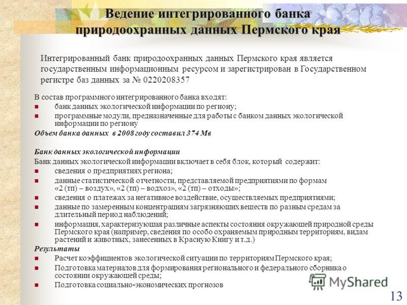 13 Ведение интегрированного банка природоохранных данных Пермского края В состав программного интегрированного банка входят: банк данных экологической информации по региону; программные модули, предназначенные для работы с банком данных экологической