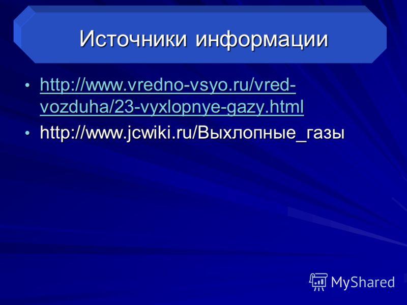 http://www.vredno-vsyo.ru/vred- vozduha/23-vyxlopnye-gazy.html http://www.vredno-vsyo.ru/vred- vozduha/23-vyxlopnye-gazy.html http://www.vredno-vsyo.ru/vred- vozduha/23-vyxlopnye-gazy.html http://www.vredno-vsyo.ru/vred- vozduha/23-vyxlopnye-gazy.htm