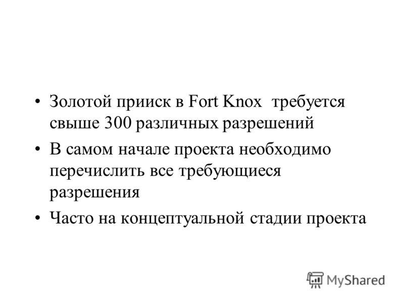 Золотой прииск в Fort Knox требуется свыше 300 различных разрешений В самом начале проекта необходимо перечислить все требующиеся разрешения Часто на концептуальной стадии проекта