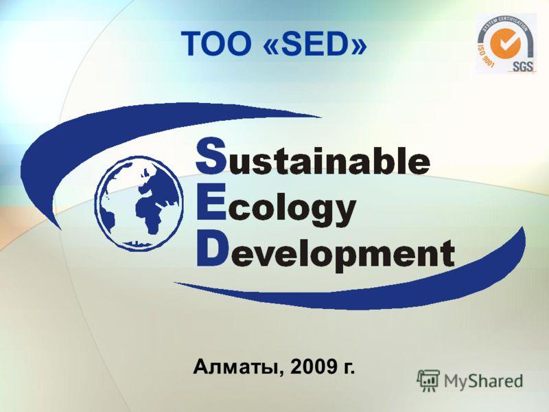 ТОО «SED» Алматы, 2009 г.