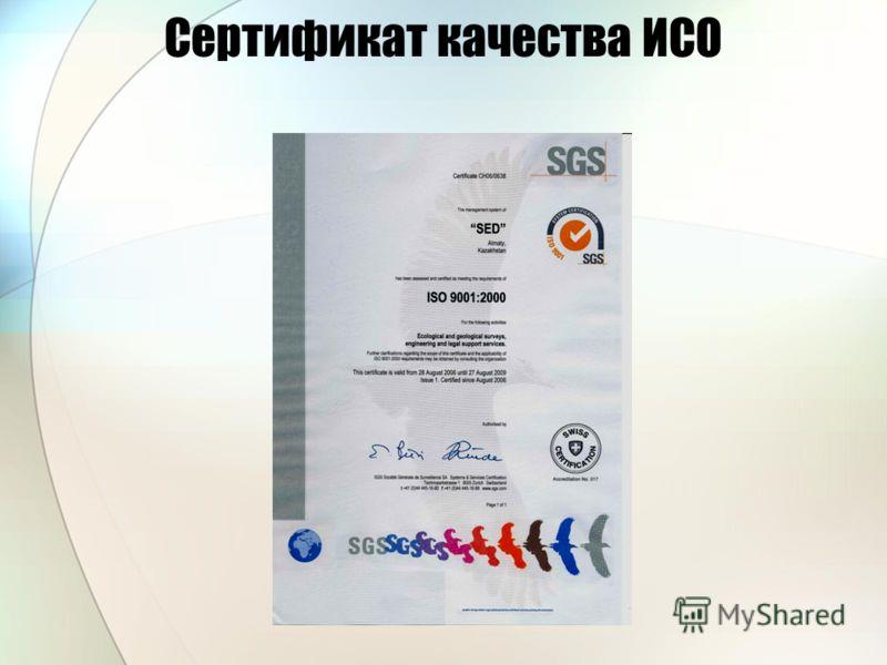 Сертификат качества ИСО