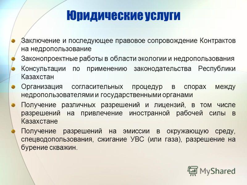 Юридические услуги Заключение и последующее правовое сопровождение Контрактов на недропользование Законопроектные работы в области экологии и недропользования Консультации по применению законодательства Республики Казахстан Организация согласительных