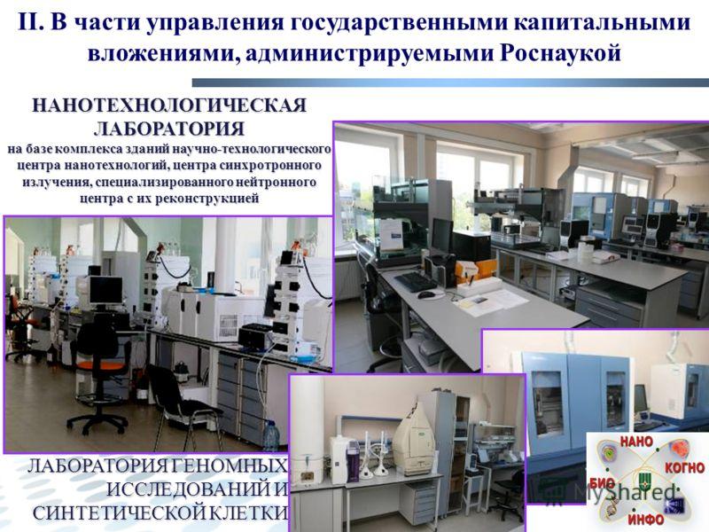 ЛАБОРАТОРИЯ ГЕНОМНЫХ ИССЛЕДОВАНИЙ И СИНТЕТИЧЕСКОЙ КЛЕТКИ НАНОТЕХНОЛОГИЧЕСКАЯ ЛАБОРАТОРИЯ на базе комплекса зданий научно-технологического центра нанотехнологий, центра синхротронного излучения, специализированного нейтронного центра с их реконструкци