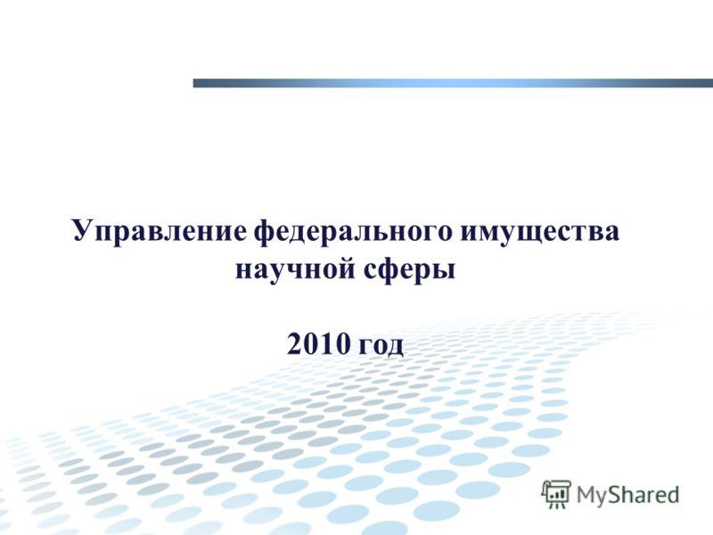 Управление федерального имущества научной сферы 2010 год