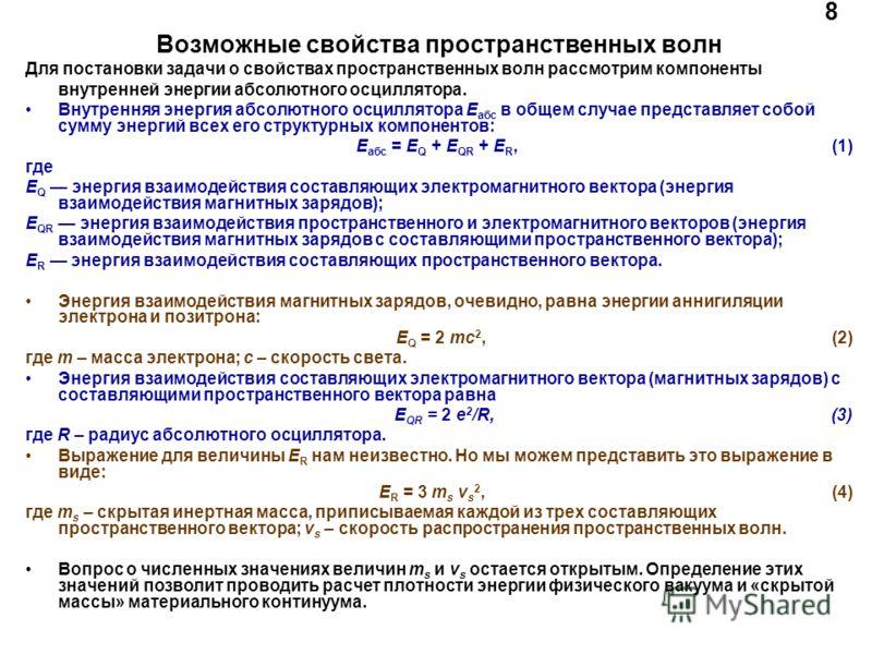 8 Возможные свойства пространственных волн Для постановки задачи о свойствах пространственных волн рассмотрим компоненты внутренней энергии абсолютного осциллятора. Внутренняя энергия абсолютного осциллятора Е абс в общем случае представляет собой су