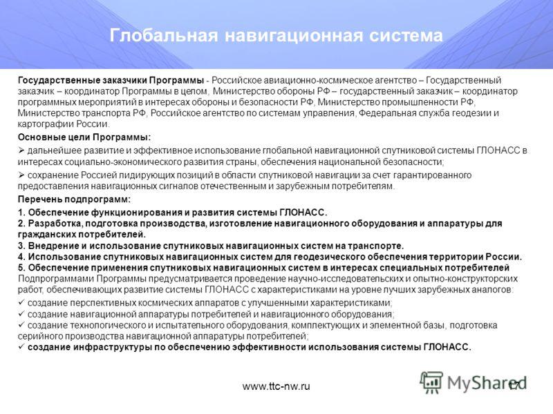 www.ttc-nw.ru16 Развитие атомного энергопромышленного комплекса России на перспективу до 2015 года Государственный заказчик - Федеральное агентство по атомной энергии Цель Программы - реализация ускоренного развития атомного энергопромышленного компл