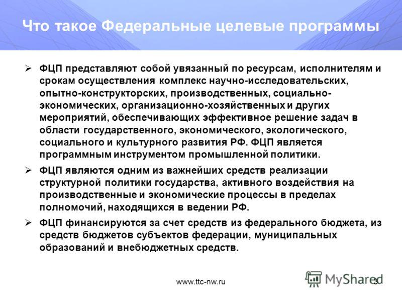 www.ttc-nw.ru2 Общая характеристика Федеральных целевых программ (ФЦП), реализуемых в 2009-2010 годах. ФЦП, являющиеся приоритетными для региональной инновационной системы Санкт-Петербурга. Федеральные целевые программы