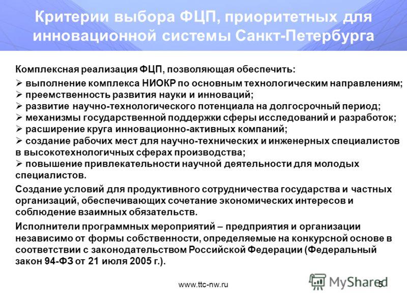 www.ttc-nw.ru4 Предпосылки выбора ФЦП, приоритетных для инновационной системы Санкт-Петербурга Инновационная система Санкт-Петербурга Более 700 крупных и средних предприятий промышленности: энергомашиностроение электротехника радиотехника станкострое