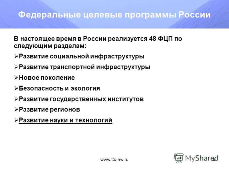 www.ttc-nw.ru5 Критерии выбора ФЦП, приоритетных для инновационной системы Санкт-Петербурга Комплексная реализация ФЦП, позволяющая обеспечить: выполнение комплекса НИОКР по основным технологическим направлениям; преемственность развития науки и инно