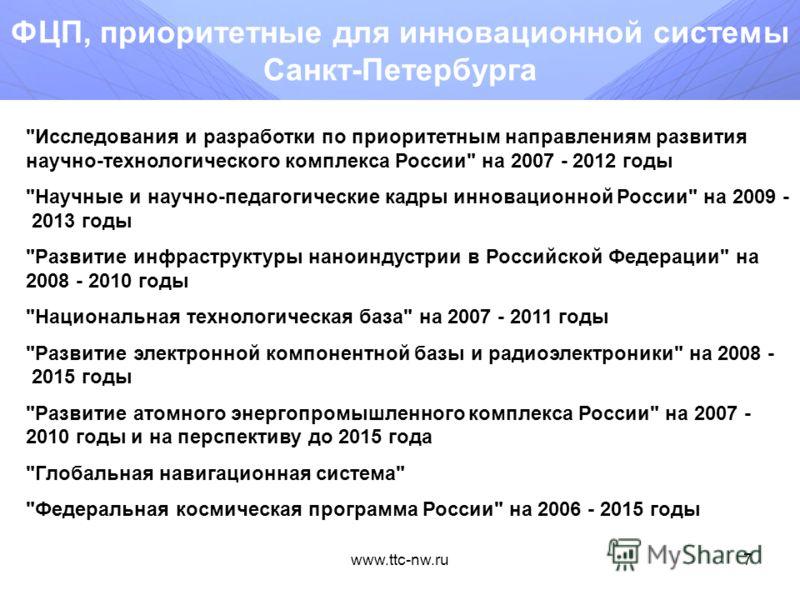 www.ttc-nw.ru6 Федеральные целевые программы России В настоящее время в России реализуется 48 ФЦП по следующим разделам: Развитие социальной инфраструктуры Развитие транспортной инфраструктуры Новое поколение Безопасность и экология Развитие государс